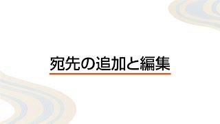筆王Ver.22解説動画6 宛先の追加と編集 thumbnail