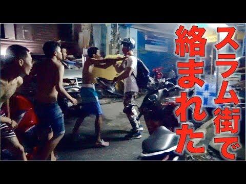 夜のスラム街をバイクで散策してたらヤンキーに絡まれた【タイ・バンコク】ขี่มอเตอร์ไซค์รอบสลัมแล้วเหตุการณ์ไม่คาดฝันก็เกิดขึ้น!