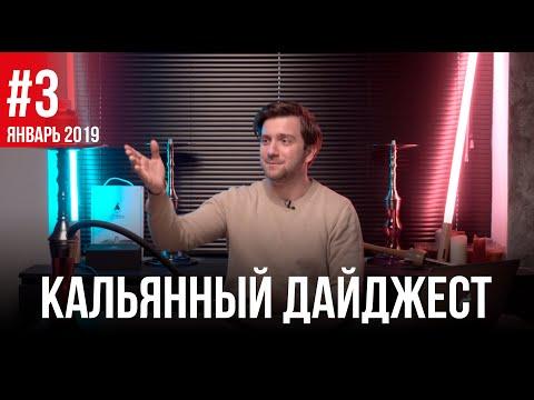 HPTV - Frigate x Daly, Банка Satyr, SkyLime, Грушиум, Conceptic Design. / Кальянный Дайджест #3