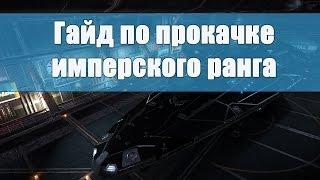Как поднять ранг Империи Elite: Dangerous 2.2.03
