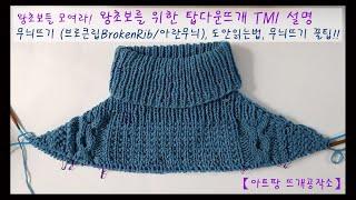 [아트팡 뜨개공작소_무늬뜨기 // 05.브리티쉬 스웨터…