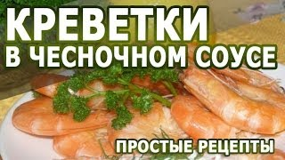 Рецепты блюд. Креветки в чесночном соусе простой рецепт