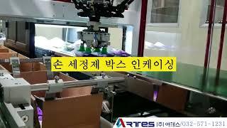 (주)아테스 - 델타로봇 손세정제 파우치 인케이싱 박스…