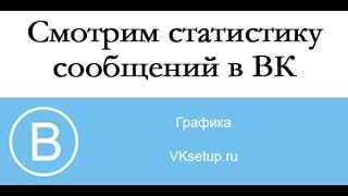 видео Как узнать сколько сообщений в диалоге вконтакте