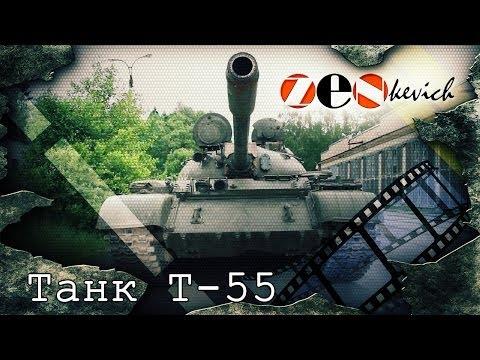 СОВЕТСКИЙ ОСНОВНОЙ ТАНК Т-54 / T-55 Советский танк