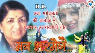 Lata Mangeskar singing a garhwali song - Man bharmege in HD | Artist Beena Rawat & Shivendra Rawat