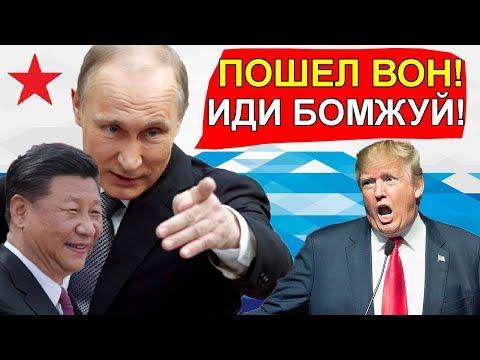 Ш0K!! РОССИЯ и ГЕРМАНИЯ УНИ.ЗИЛИ С.Ш.А!!! АМЕРИКА БОЛЬШЕ НЕ ЛИДЕР!!