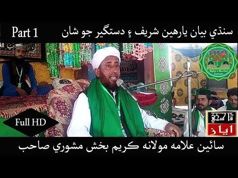 Part 1 | Full HD | Sain Allama Moulana Kareem Bux Mashori | Sindhi Bayan | Bhej mashorian wara sain