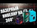 Лазерные нивелиры на 360° - ADA CUBE 360 ,  BOSCH PLL 360 и INSTRUMAX 360