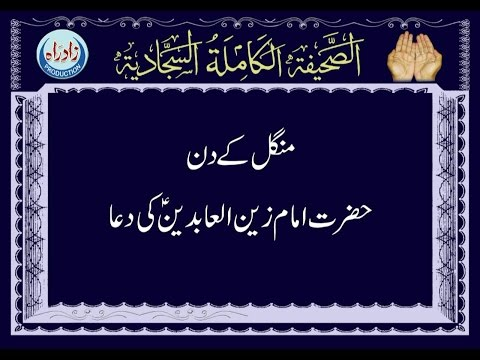 Dua 64 - The Supplication for Tuesday Urdu Translation