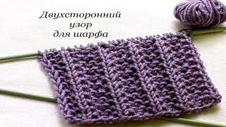 Узоры спицами двухсторонний для шарфа Светлана СК