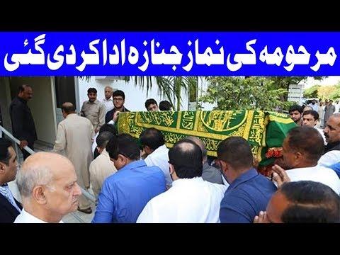 Kulsoom Nawaz's Funeral Prayers Offered at Sharif Medical Complex | 14 September 2018 | Dunya News
