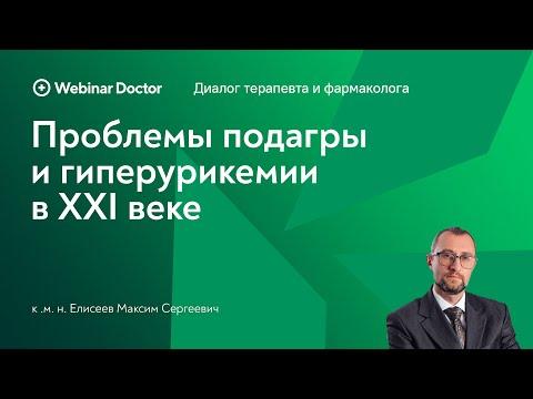 Проблемы подагры и гиперурикемии в XXI веке