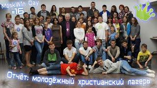 MoskW1n Day #16 [Отчёт: Молодёжный христианский лагерь (2015)]