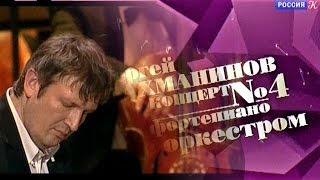 С Рахманинов Концерт 4 для ф но с оркестром Борис Березовский Дир Дмитрий Лисс 2013