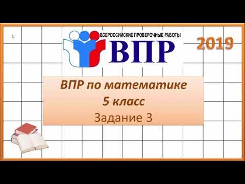 ВПР по математике 5 класс. Задание 3. 2019-2020