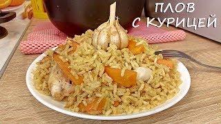 ПЛОВ с КУРИЦЕЙ - Вкусный Домашний Рецепт!