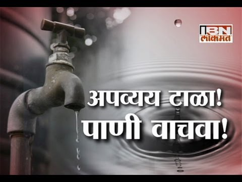 save water by ibn lokmat youtube