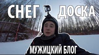 Снег/Доска/Бампербол и 'Мужицкий блог'