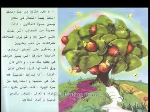 Al Israa Wal Miraj (THe Night Journey)  in English for Children