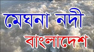 Beauty of Meghna River Bangladesh | Rivers of Bangladesh