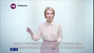 Реклама Необутин   Тут - Сентябрь 2019, 10с