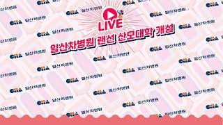 [라이브] 일산차병원 랜선 산모대학 2주차 '산…