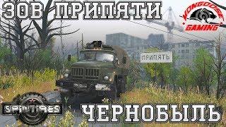 SpinTires ● Карта Зов Припяти ● Чернобыль Зона Отчуждения!