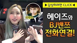 단독 헤이즈 먹방 bj 밴쯔 와 전화연결 소녀팬 빙의 싱카