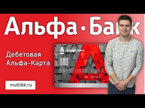 Дебетовая карта Альфа-Банка Альфа Карта. УСЛОВИЯ / ОБЗОР
