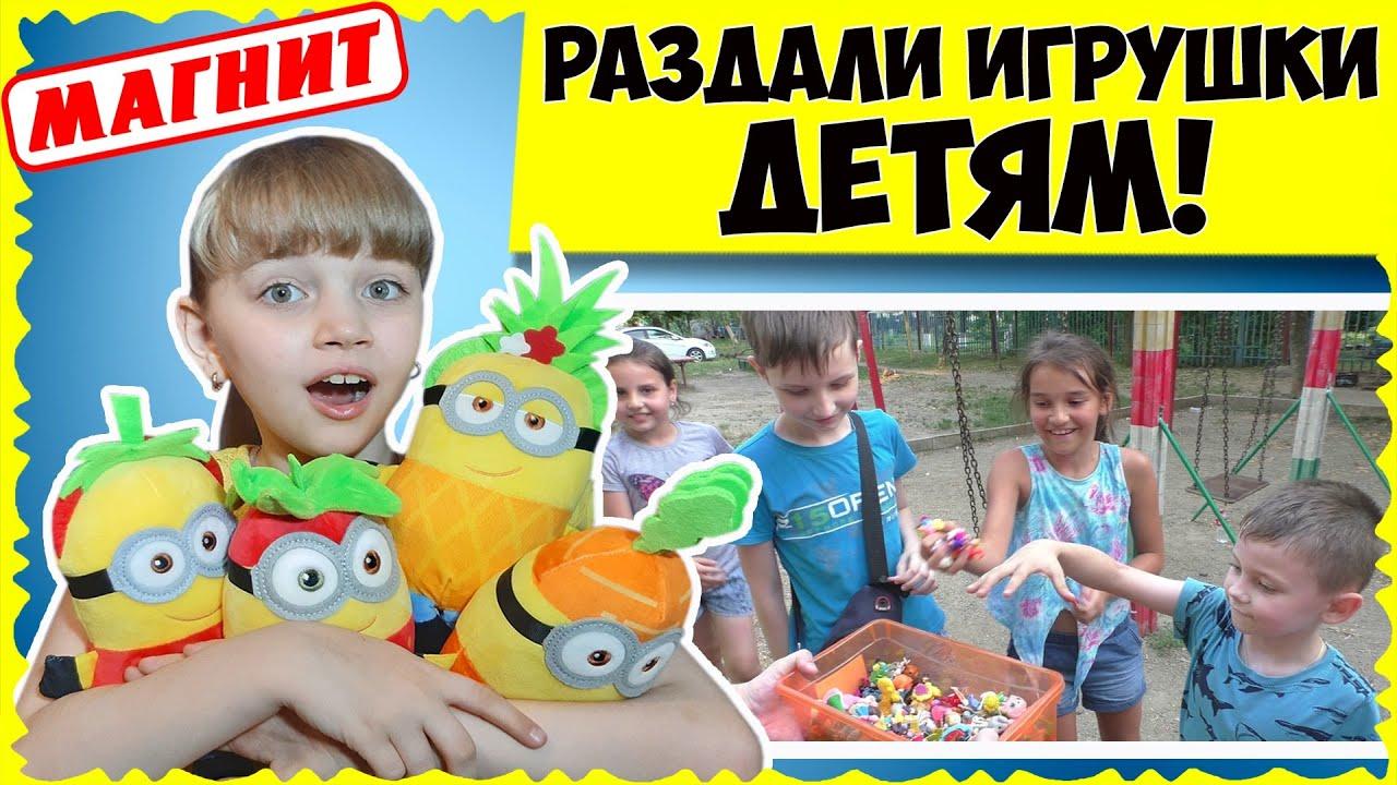 Охота на МИНЬОНОВ // Дарим ДЕТЯМ игрушки по пути в МАГНИТ