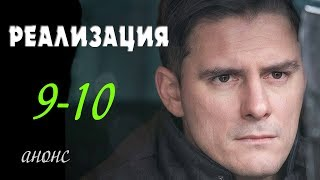 Реализация 9-10 серия   Русские сериалы 2019 - кра...