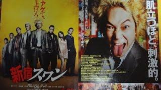 新宿スワン 2015 映画チラシ 2015年5月30日公開 【映画鑑賞&グッズ探求...