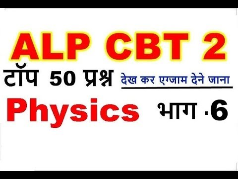 basic science and engineering for rrb alp Cbt 2    General science for Rpf Si,Constable Exam 2018