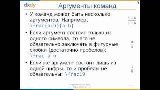 Как оформлять формулы на Научном форуме dxdy.ru