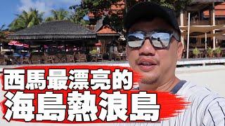 旅拍Vlog - 傳說中小馬爾代夫的熱浪島Laguna簡直是仙境啊 【海島系列】Redang Island Malaysia pulau redang kkj 浮潛 kokee