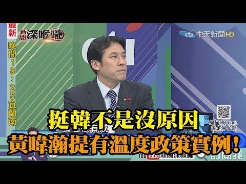 《新聞深喉嚨》精彩片段 挺韓不是沒原因 黃暐瀚提有溫度政策實例