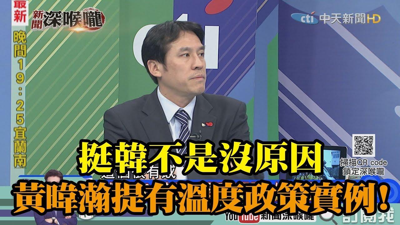 《新聞深喉嚨》精彩片段 挺韓不是沒原因 黃暐瀚提有溫度政策實例!