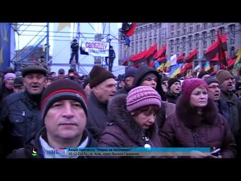 Ділові Дунаївці: Марш за імпічмент 10/12/2017