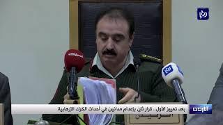 بعد تمييز الأول.. قرار ثانٍ بإعدام مدانين في أحداث الكرك الإرهابية - (10-2-2019)