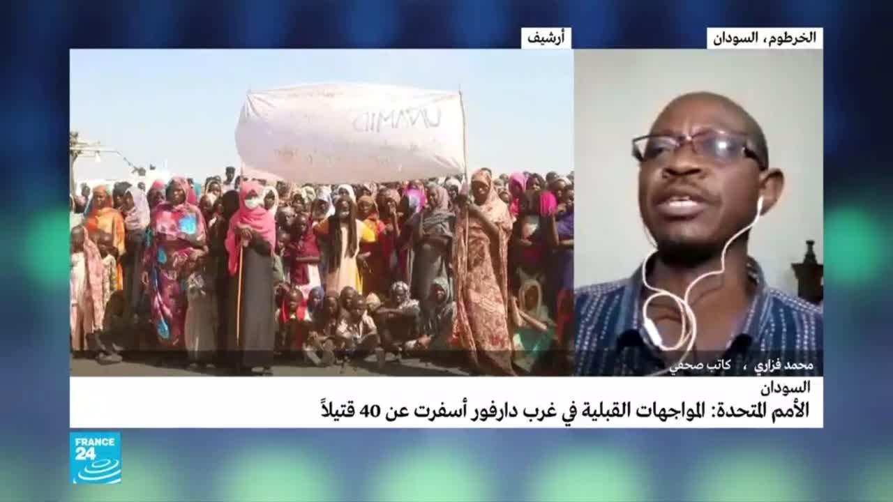 السودان- الأمم المتحدة: المواجهات القبلية في غرب دارفور أسفرت عن 40 قتيلا  - 19:58-2021 / 4 / 6