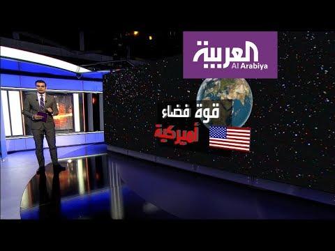 مشروع قوة الفضاء الأميركية يتبلور في واشنطن  - 00:53-2018 / 9 / 20