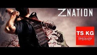 Z Nation (Нация Z) - русский тизер