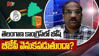 New Josh in Congress, BJP Lags Behind in Telangana | Prof K Nageshwar Analysis | Ntv