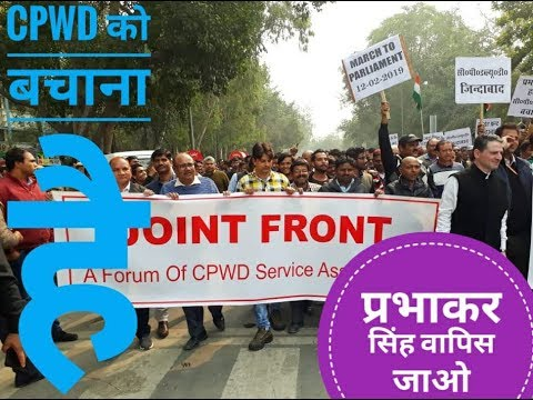 Massive protest and March to Parliament by CPWD Engineers against the corruption and injustice with