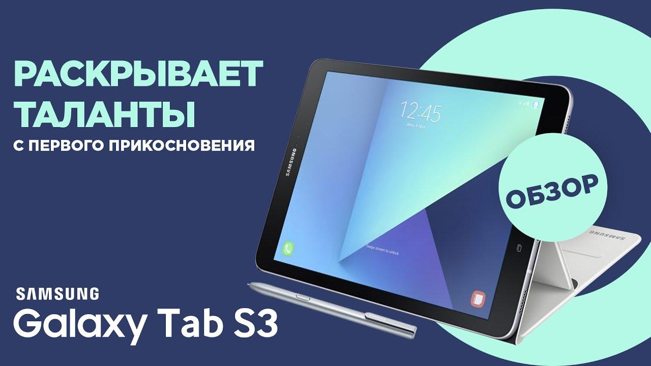 Обзор Samsung Galaxy Tab S3 - ЛУЧШИЙ ПЛAНШЕТ НА …