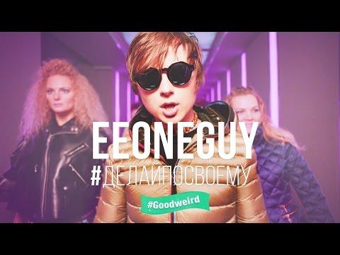 EEONEGUY #ДЕЛАЙПОСВОЕМУ / ИВАНГАЙ КЛИП  НУ И ЧЕ  / новая песня новый клип