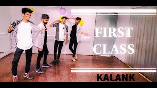 FIRST CLASS DANCE | KALANK | VARUN DHAWAN | WEDDING CHOREOGRAPHER