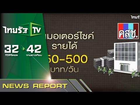 ปิดธุรกิจสีเทา สะเทือนภาคค้าขายข้างเคียง | 24-08-58 | ไทยรัฐนิวส์โชว์ | ThairathTV