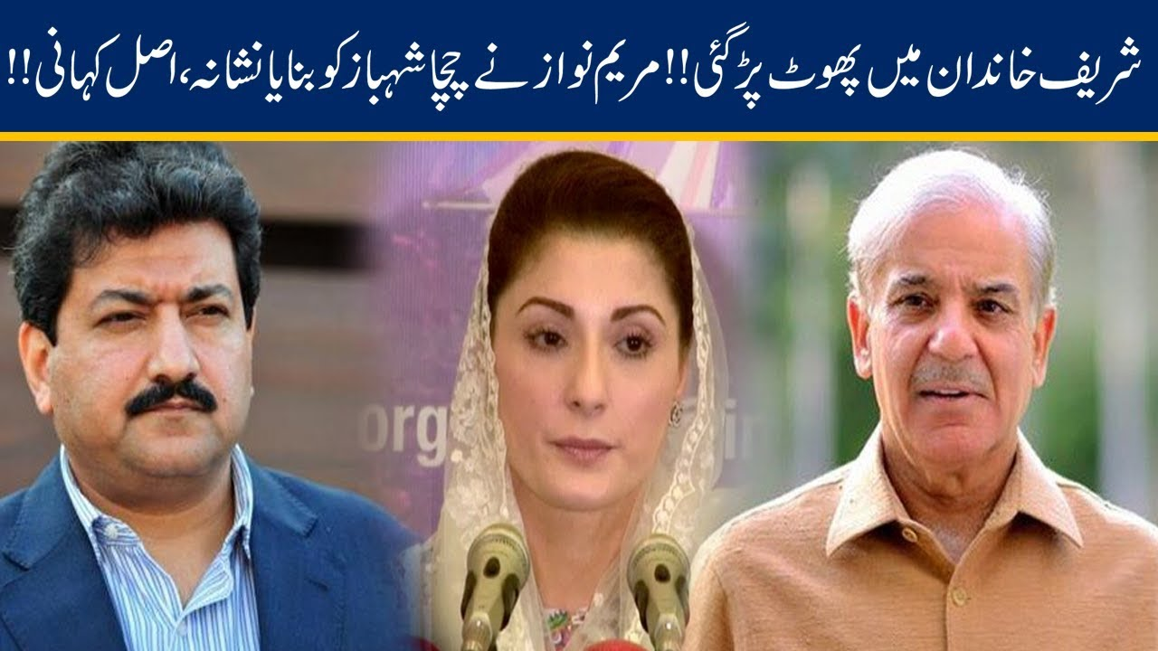 Hamid Mir Inside Story On Maryam Nawaz, Shahbaz Sharif